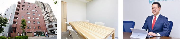 事務所外観の写真/事務所内観の写真/代表弁護士の写真
